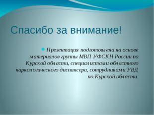 Спасибо за внимание! Презентация подготовлена на основе материалов группы МВП