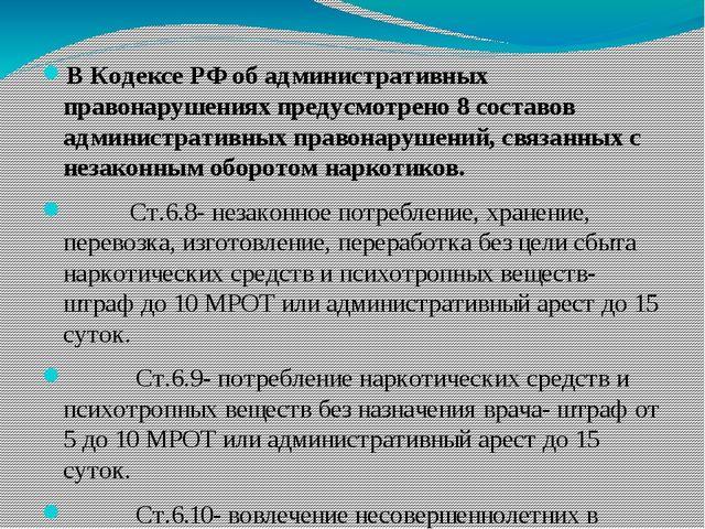 В Кодексе РФ об административных правонарушениях предусмотрено 8 составов ад...