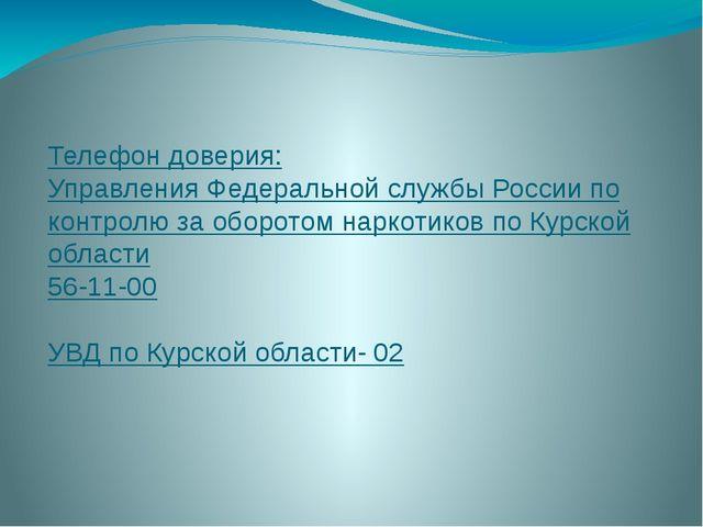 Телефон доверия: Управления Федеральной службы России по контролю за оборот...