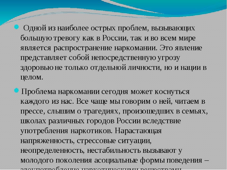 Одной из наиболее острых проблем, вызывающих большую тревогу как в России, т...