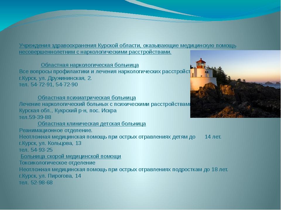 Учреждения здравоохранения Курской области, оказывающие медицинскую помощь не...