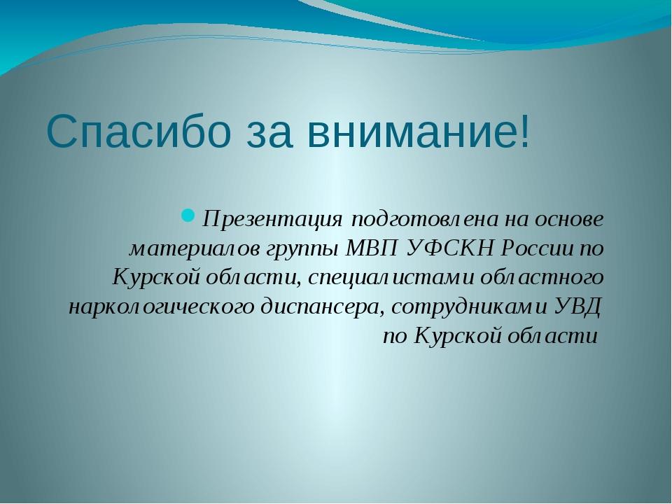 Спасибо за внимание! Презентация подготовлена на основе материалов группы МВП...