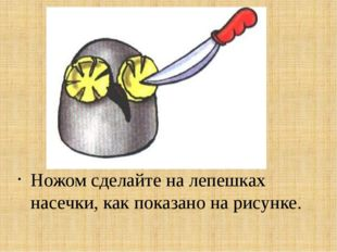Ножом сделайте на лепешках насечки, как показано на рисунке.
