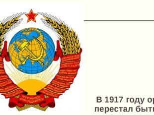 В1917году орел перестал быть гербом России. В Государственном гербе РСФСР