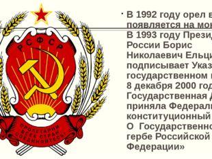 В 1992 году орел вновь появляется на монетах. В 1993 году Президент России Бо