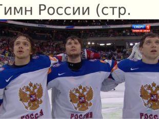 Гимн России (стр. 104)