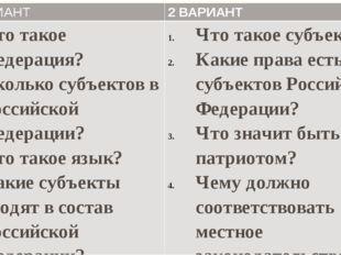 1 ВАРИАНТ 2ВАРИАНТ Что такоеФедерация? Сколько субъектов в Российской Федера