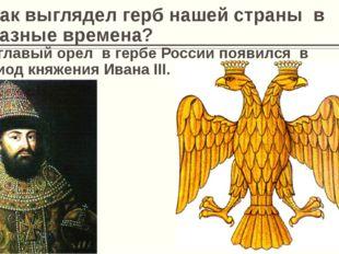 Как выглядел герб нашей страны в разные времена? Двуглавый орел в гербе Росси
