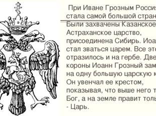 При Иване Грозным Россия стала самой большой страной. Были захвачены Казанск