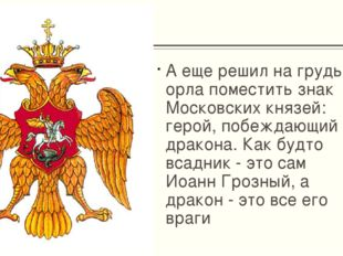 А еще решил на грудь орла поместить знак Московских князей: герой, побеждающ