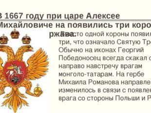 В 1667 году при царе Алексее Михайловиче на появились три короны, скипетр и д