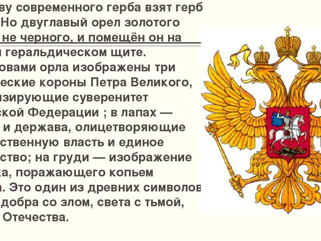 За основу современного герба взят герб Петра I. Но двуглавый орел золотого цв...