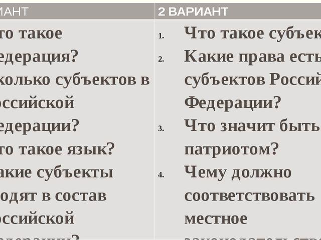 1 ВАРИАНТ 2ВАРИАНТ Что такоеФедерация? Сколько субъектов в Российской Федера...