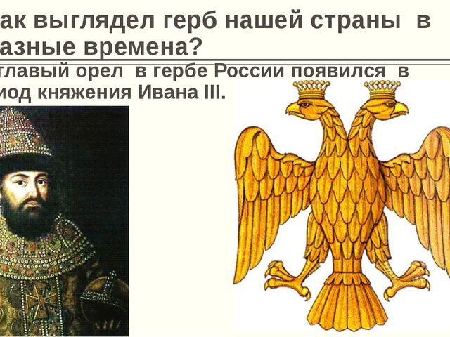 Как выглядел герб нашей страны в разные времена? Двуглавый орел в гербе Росси...