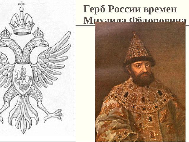 Герб России времен Михаила Фёдоровича