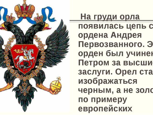 На груди орла появилась цепь с ордена Андрея Первозванного. Этот орден был у...