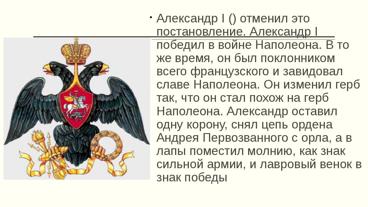 Александр I () отменил это постановление. Александр I победил в войне Наполео...