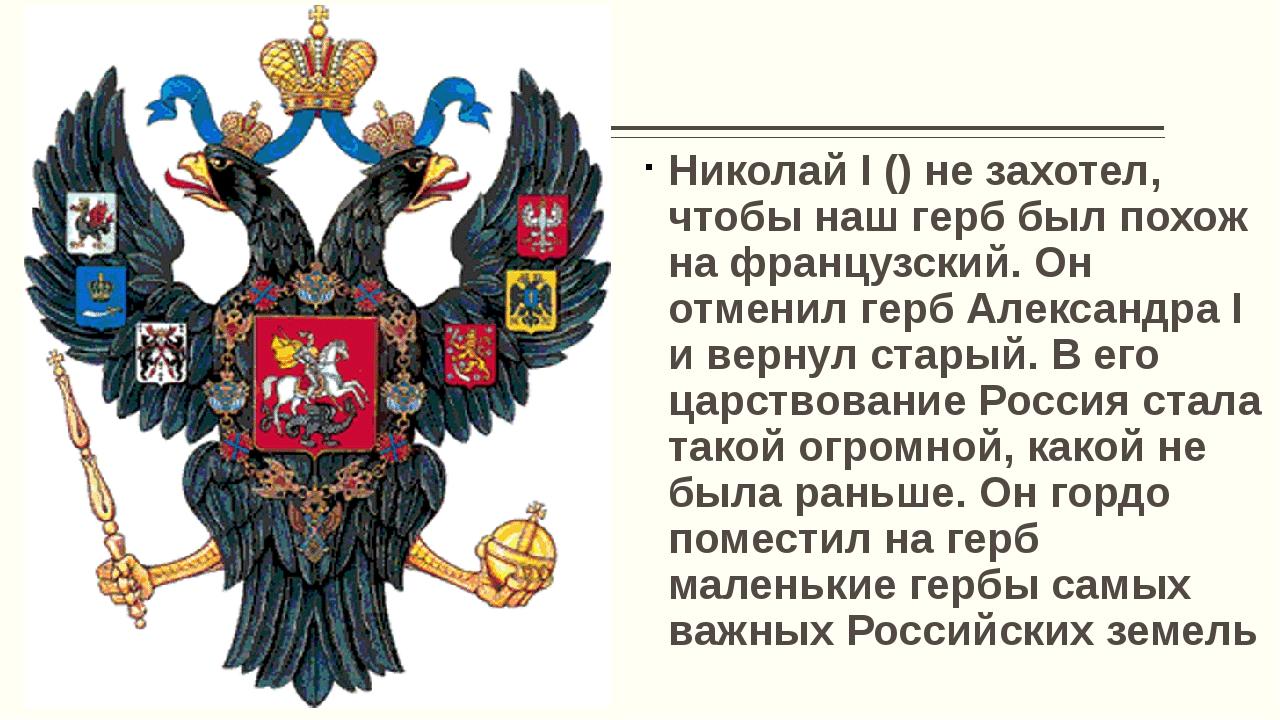 Николай I () не захотел, чтобы наш герб был похож на французский. Он отменил...