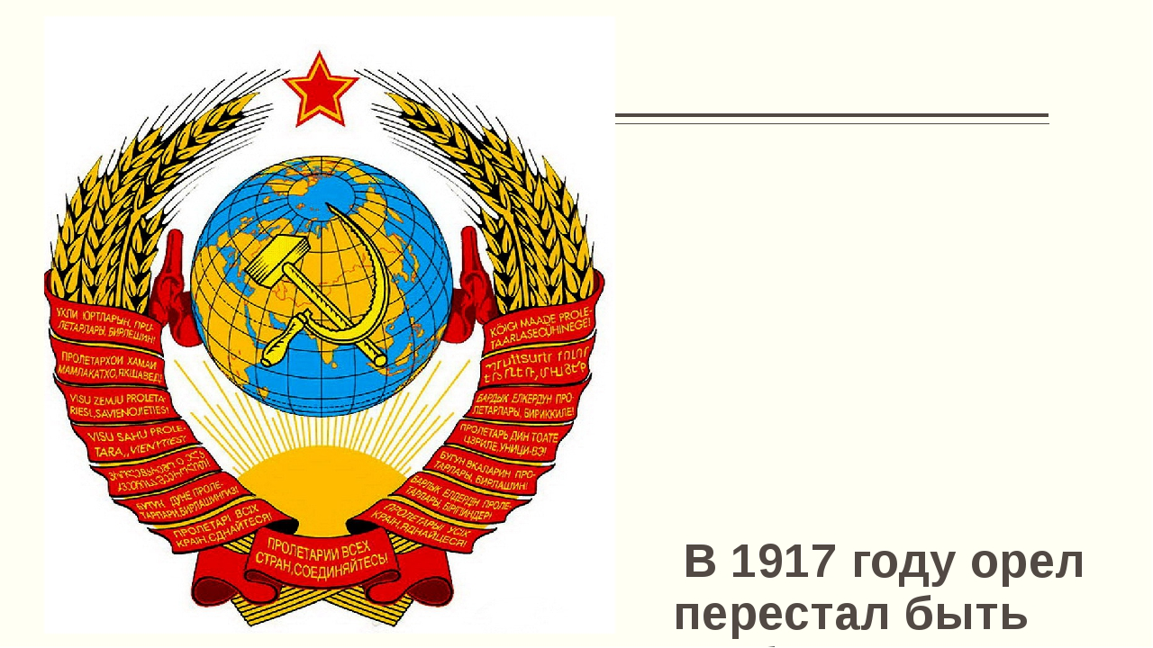 В1917году орел перестал быть гербом России. В Государственном гербе РСФСР...