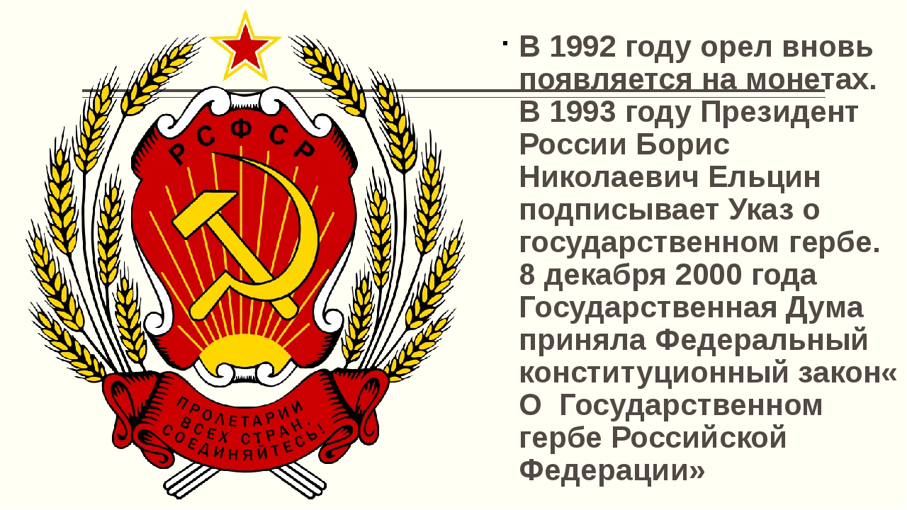 В 1992 году орел вновь появляется на монетах. В 1993 году Президент России Бо...