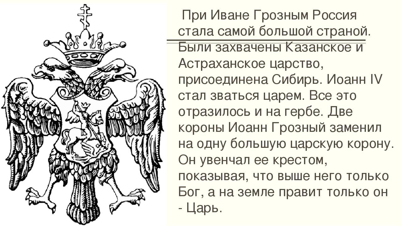 При Иване Грозным Россия стала самой большой страной. Были захвачены Казанск...