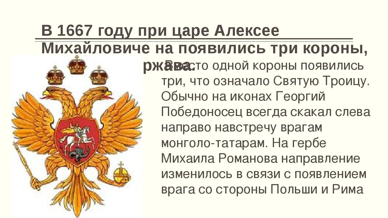 В 1667 году при царе Алексее Михайловиче на появились три короны, скипетр и д...
