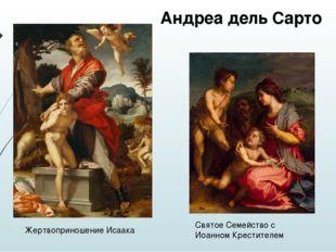 Андреа дель Сарто Жертвоприношение Исаака Святое Семейство с Иоанном Крестите