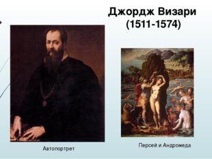 Джордж Визари (1511-1574) Персей и Андромеда Автопортрет .