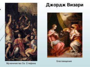 Джордж Визари Мученичество Св. Стефана Благовещение