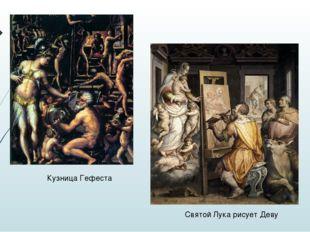 Кузница Гефеста Святой Лука рисует Деву
