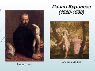 Паоло Веронезе (1528-1588) Аполон и Дафна Автопортрет