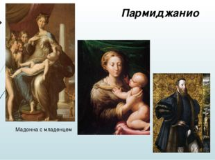 Пармиджанио Мадонна с младенцем