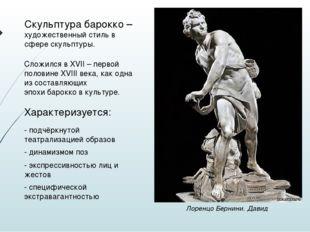 Скульптура барокко – художественный стиль в сфере скульптуры. Сложился в XVII