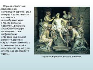 Первым новшеством, привнесенным скульптурой барокко, стал интерес к драматич