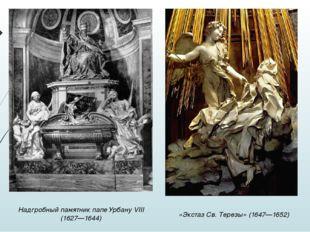 Надгробныйпамятник папе Урбану VIII (1627—1644) «Экстаз Св. Терезы» (1647—16