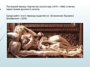 Последний периодтворчестваскульптора (1670—1680) отмечен нарастанием духовн