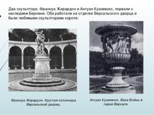 Два скульптора, Франсуа Жирардон и Антуан Куазевокс, порвали с наследием Берн