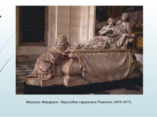 Франсуа Жирардон. НадгробиекардиналаРишелье (1675-1677). Жирардон ориентиро