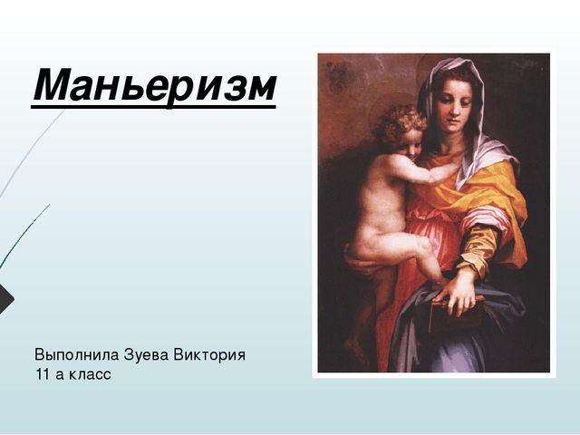 Выполнила Зуева Виктория 11 а класс Маньеризм