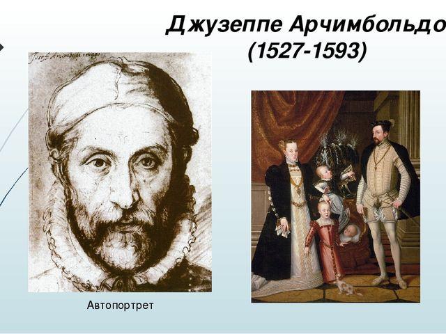 Джузеппе Арчимбольдо (1527-1593) Автопортрет