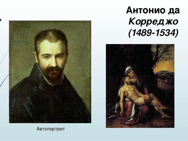 Антонио да Корреджо (1489-1534) Автопортрет