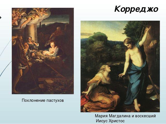 Корреджо Поклонение пастухов Мария Магдалина и воскесший Иисус Христос