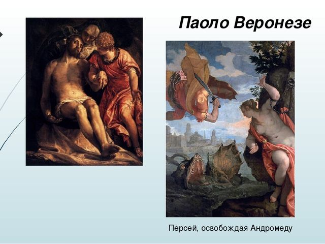 Паоло Веронезе Персей, освобождая Андромеду