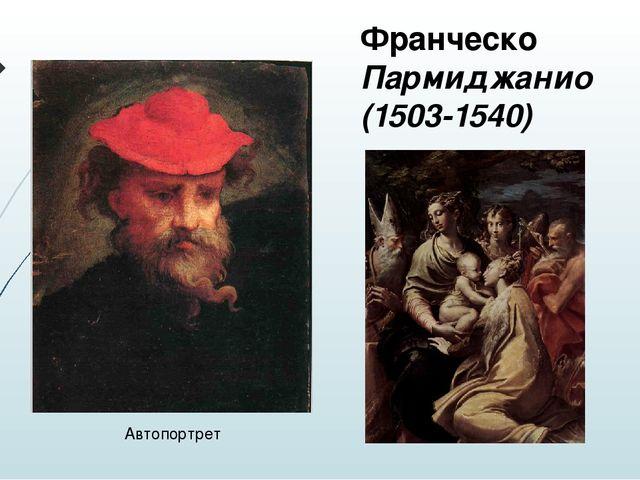 Франческо Пармиджанио (1503-1540) Автопортрет