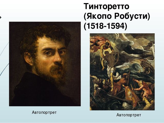 Тинторетто (Якопо Робусти) (1518-1594) Автопортрет Автопортрет