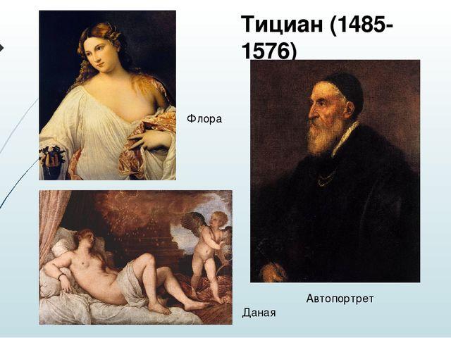 Тициан (1485-1576) Даная Автопортрет Флора