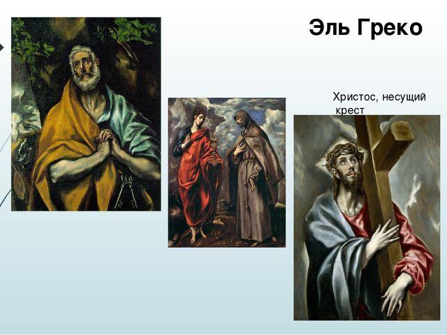 Эль Греко Христос, несущий крест