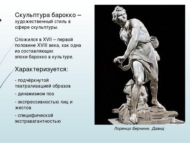 Скульптура барокко – художественный стиль в сфере скульптуры. Сложился в XVII...