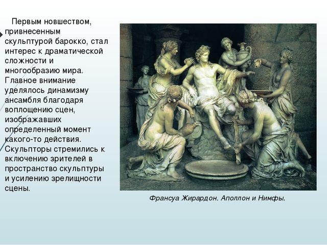 Первым новшеством, привнесенным скульптурой барокко, стал интерес к драматич...
