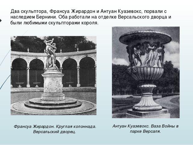 Два скульптора, Франсуа Жирардон и Антуан Куазевокс, порвали с наследием Берн...